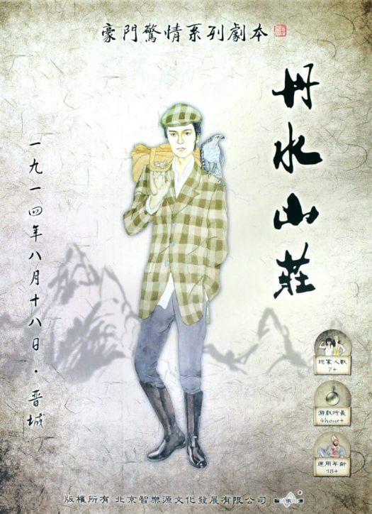 宇教泥樂-劇本殺-丹水山莊