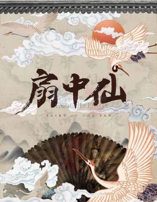 宇教泥樂-劇本殺-扇中仙