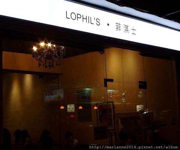 台中北區美食|LOPHIL'S 菲淇士義式廚房@一中街商圈