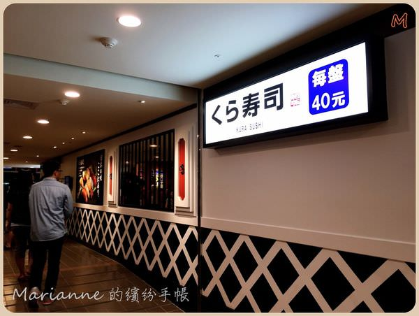台中西區美食|藏壽司 くら寿司Kura Sushi 平價迴轉壽司@廣三SOGO