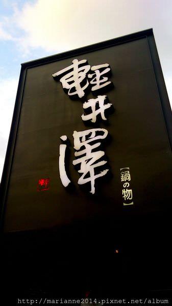 台中西區美食|輕井澤鍋物第300次體驗