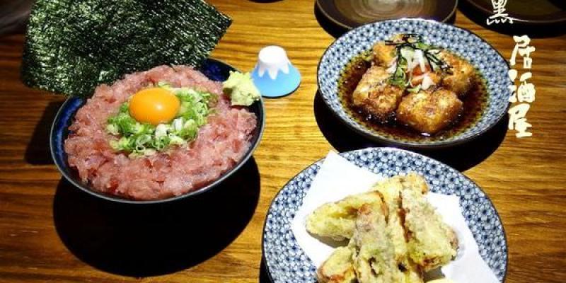 台北忠孝敦化站美食 大黑居酒食堂-晚餐、宵夜的全新選擇