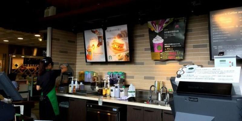 台中北區咖啡|星巴克紫甜薯奶霜星冰樂--台灣限定