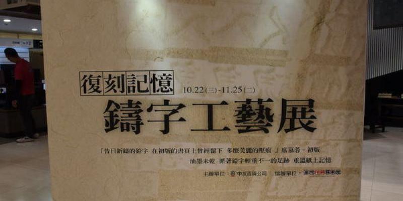 台中北區特展|鑄字工藝展@中友百貨