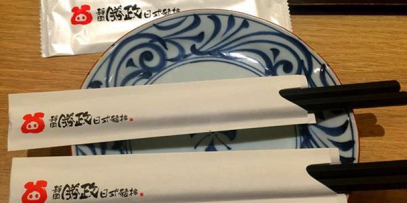 台中北區美食|靜岡勝政日式豬排@中友百貨-中價位的新鮮好吃日式炸肉排