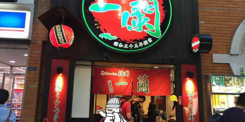 東京美食 一蘭拉麵專門店@新宿中央東口店