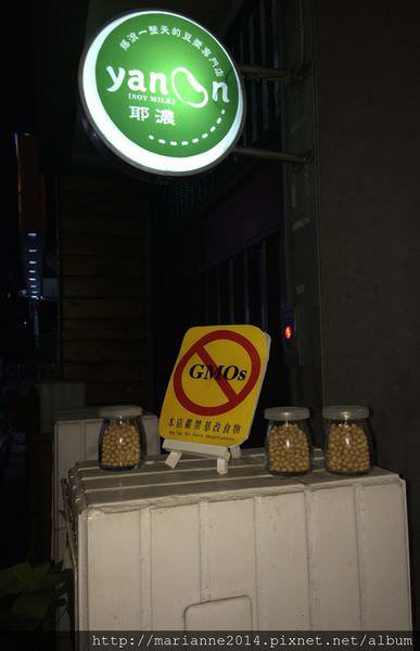 台中西區小吃|耶濃-搖滾一整天的豆漿專賣店