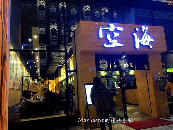台中北區美食 空海拉麵@崇德2號店