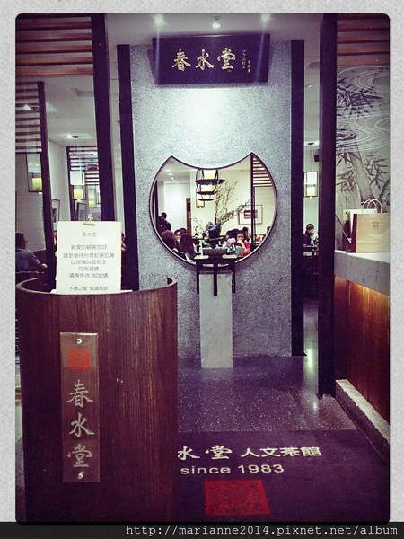 台中北區美食|原來春水堂這麼有氣質啊@ 中友店