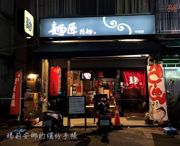 台中北區美食|麵匠日式拉麵@中友店