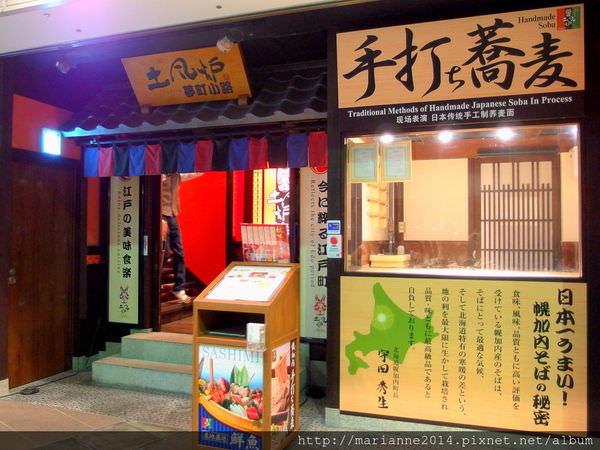 東京品川美食|土風爐[土風炉]Tofuro 居酒屋