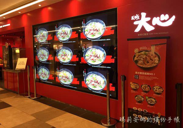 台中北區美食|大心新泰式麵食@中友百貨