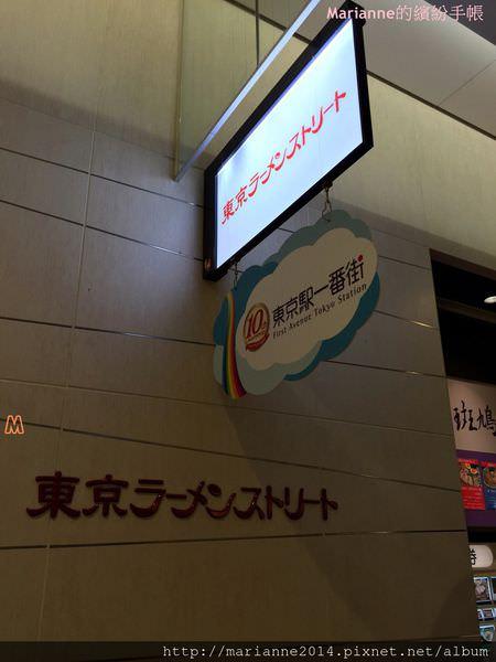 東京美食 東京車站 斑鳩拉麵(東京駅 斑鳩拉麵)東京駅一番街