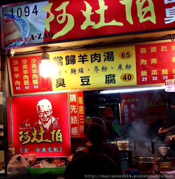 宜蘭美食|羅東夜市的阿灶伯當歸羊肉湯
