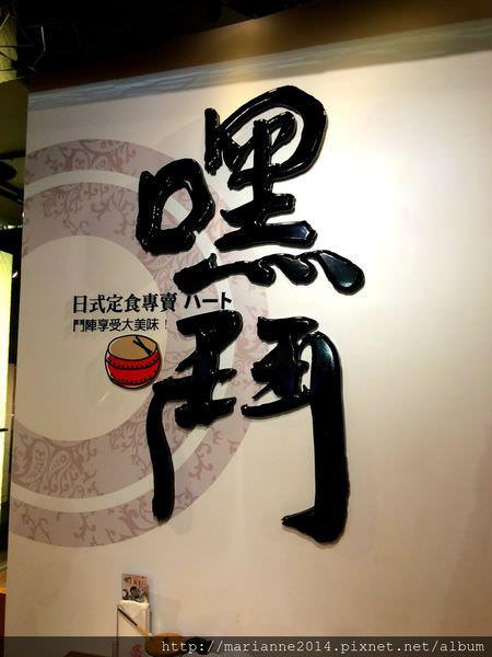 台中西區美食|嘿鬥,日式定食專賣 勤美誠品綠園道店