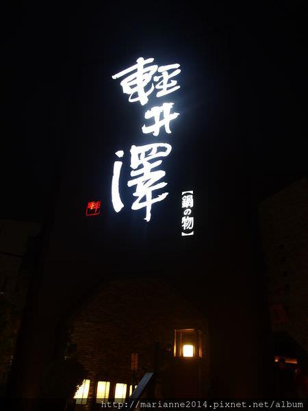 台中西區美食 2015年的春酒在輕井澤@公益店