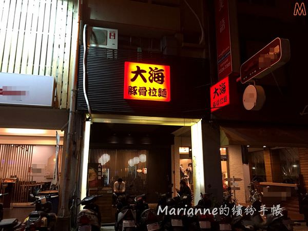 台中西區美食|大海豚骨拉麵–道地博多拉麵