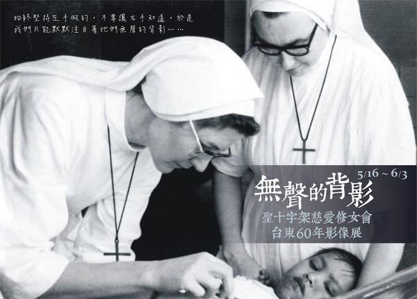 台東特展|無聲的背影-聖十字架慈愛修女會台東60年影像展