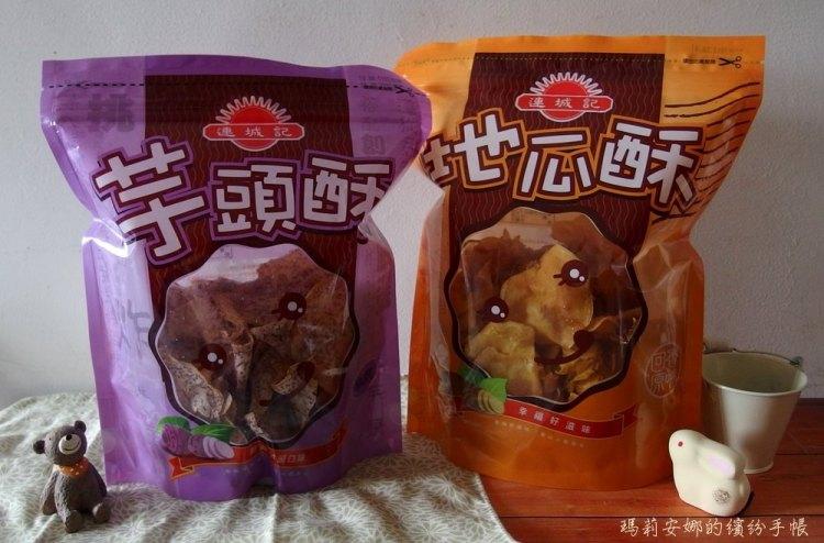 台東伴手禮|連城記地瓜酥、芋頭酥-團購美食