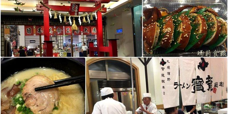 台中北區美食|日本美食工藝大展-日本大廚、工藝匠師親自來台現藝@中友百貨