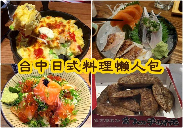 台中日本料理懶人包|壽司、刺身、丼飯、定食、甜點都推薦 201801更新