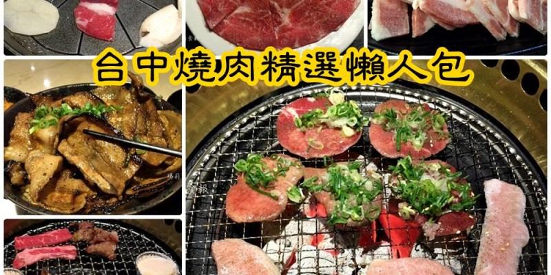 台中燒肉懶人包 精選日式 韓式 燒肉餐廳推薦 201801更新