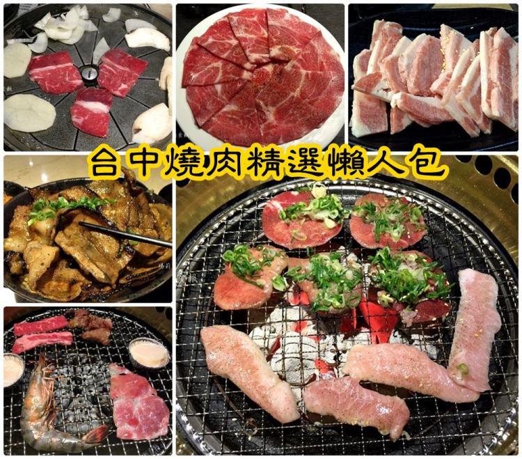 台中燒肉懶人包|精選日式 韓式 燒肉餐廳推薦 201801更新