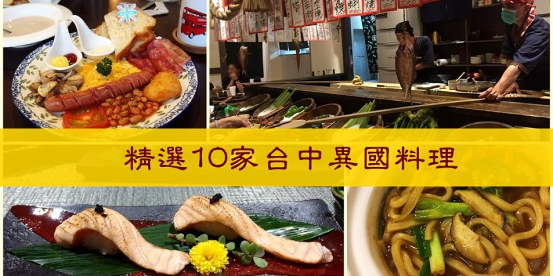 精選10家台中異國料理餐廳|日、美、英、義式餐廳推薦