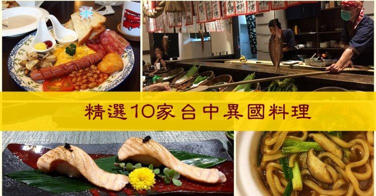 精選10家台中異國料理餐廳|日、美、英、義、越式餐廳推薦