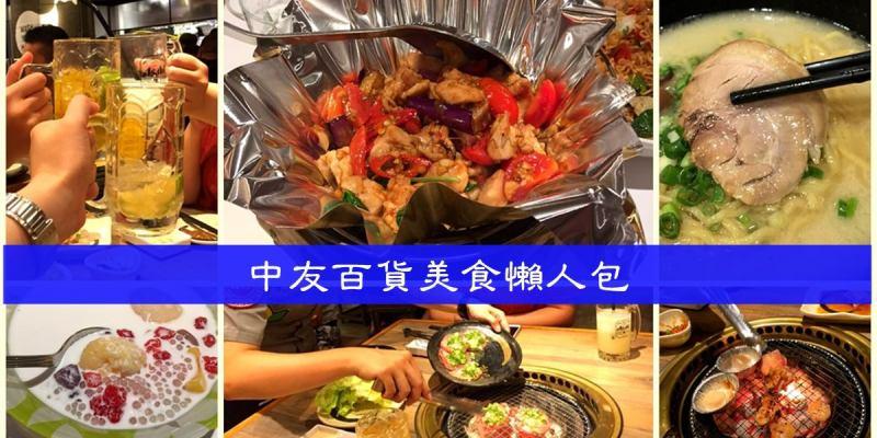 台中北區|中友百貨公司 各式主題美食餐廳懶人包 201811更新