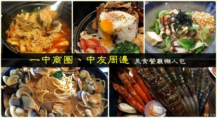 台中北區 中友附近、一中商圈美食餐廳懶人包特集 201902更新