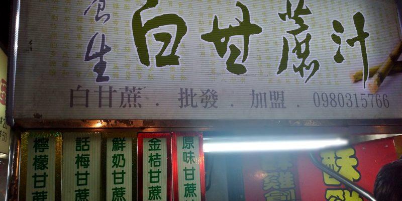 台北安和站美食|養生白甘蔗汁 @臨江街 - 通化觀光夜市