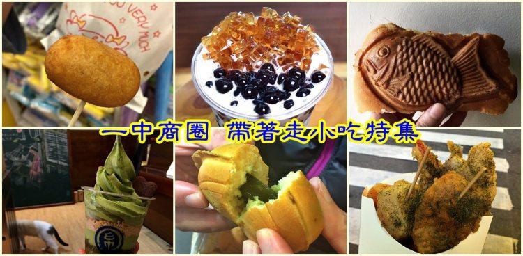 台中北區|一中商圈美食懶人包-帶著走小吃特集 201811更新