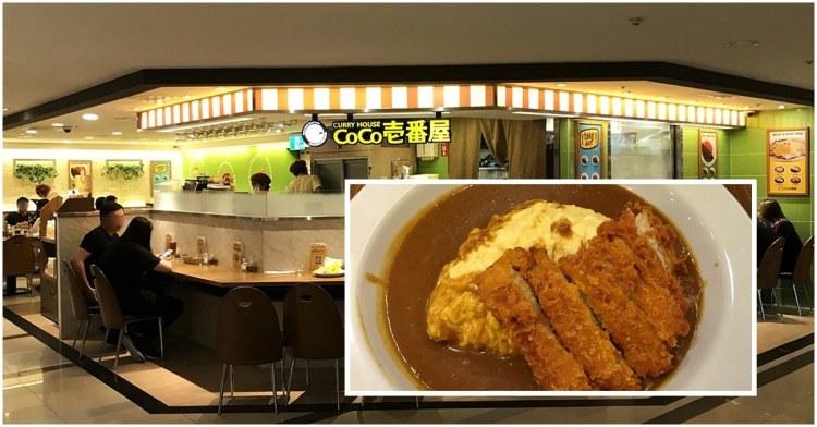 台中北區|CoCo壹番屋 日式家常風味咖哩 中友百貨