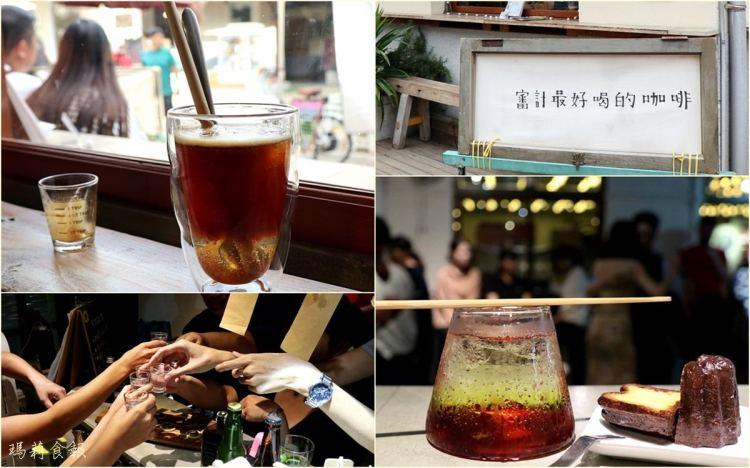 台中西區 很多咖啡 文青咖啡館也是展演空間 審計新村老屋咖啡推薦