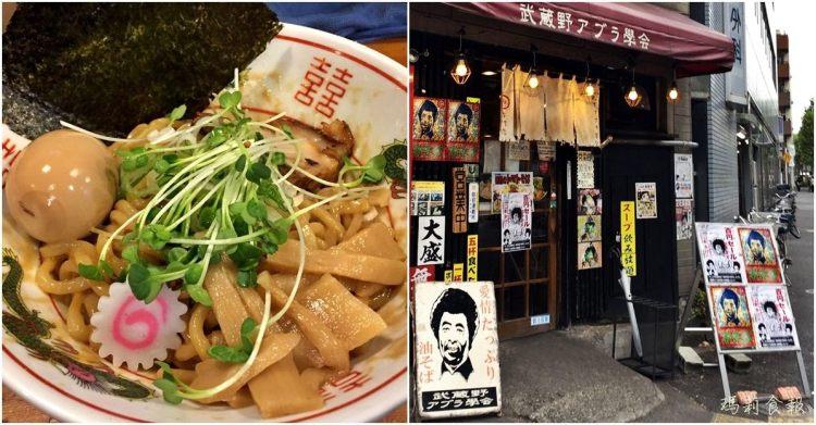 東京早稻田|武藏野アブラ學會 油拌麵專賣 荒川線美食推薦