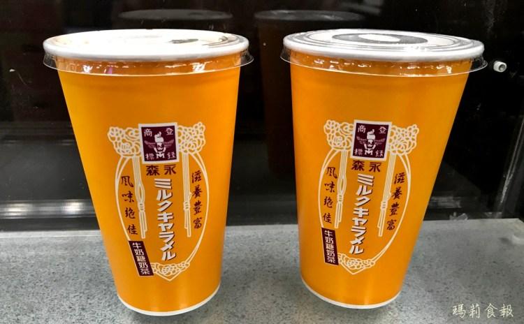 森永牛奶糖奶茶|7-11 炎炎夏日期間限定清涼上市