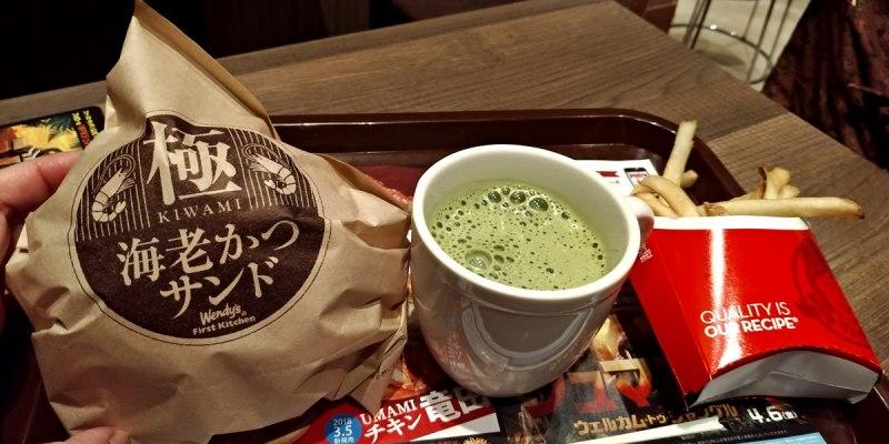 京都四条美食|溫蒂漢堡 Wendy's First Kitchen 到日本回味童年
