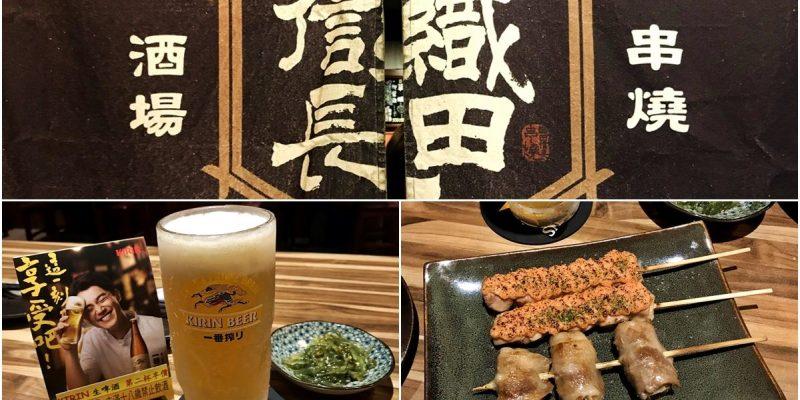 台中北區|織田信長串燒 酒場 日式居酒屋 聚會小酌好選擇