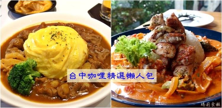 台中咖哩飯懶人包|日式 南洋風味 獨門特調 咖哩控不能錯過 201911更新
