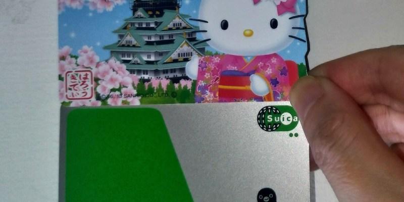 日本自助 儲值機儲值西瓜卡Suica 一扣卡ICOCA 儲值教學