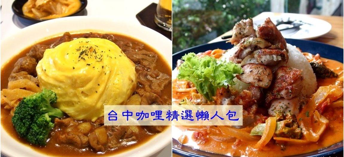 台中西區 KiKicoco手作米米煎 草悟道附近古早味與異國風味結合的平價美食推薦