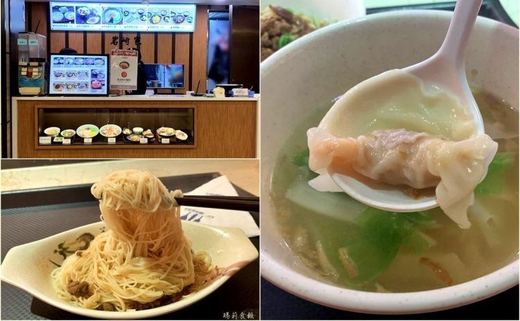 台中北區|岩崎家 鮮蝦餛飩裡有一整尾蝦子 中友美食街美食