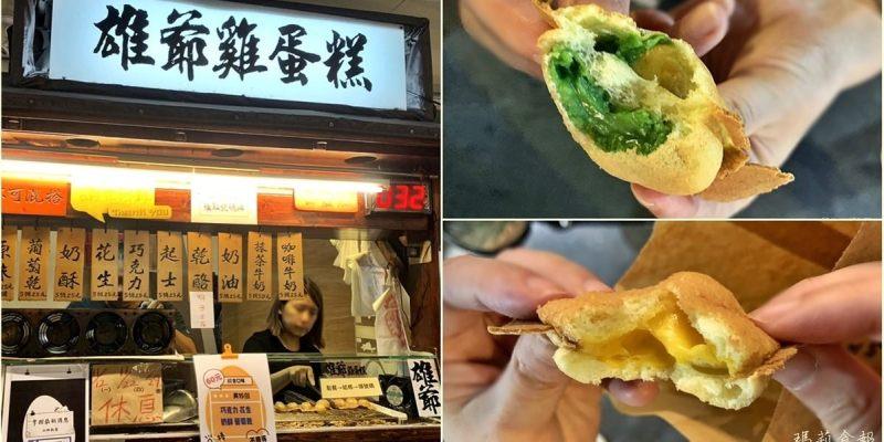 台中北區小吃 雄爺雞蛋糕 一中商圈雞蛋糕霸主 食尚玩家訪問推薦