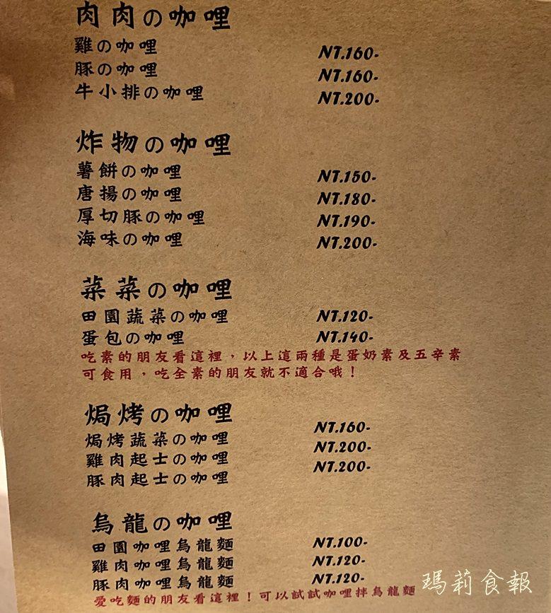台中北區美食,挖咖哩 我和你,文青風咖哩飯,價格平實鄰近中友百貨,台中咖哩