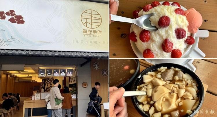 台中北區 霜府手作 一中商圈人氣冰店 給料豐富又好吃 招牌雪花冰推薦