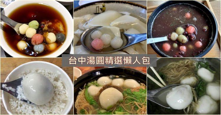 台中湯圓懶人包|精選七家鹹甜湯圓 讓你從冬至吃到元宵節
