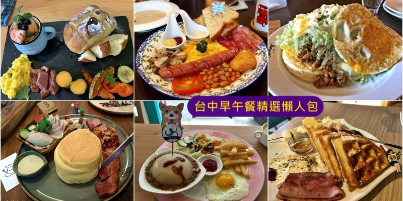 台中早午餐懶人包 傳統台式 經典英式 美式等八家特色早午餐店精選推薦(202004更新)