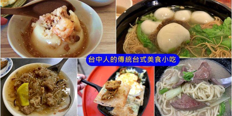 台中人的傳統台式美食小吃懶人包特輯|好吃台式料理超實用推薦