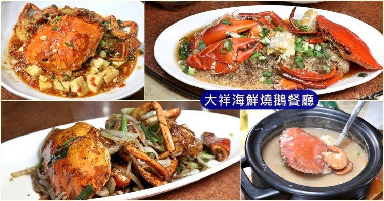 台中西屯|大祥海鮮燒鵝餐廳 新鮮海產澎湖直送 價格親民的龍蝦 螃蟹料理推薦